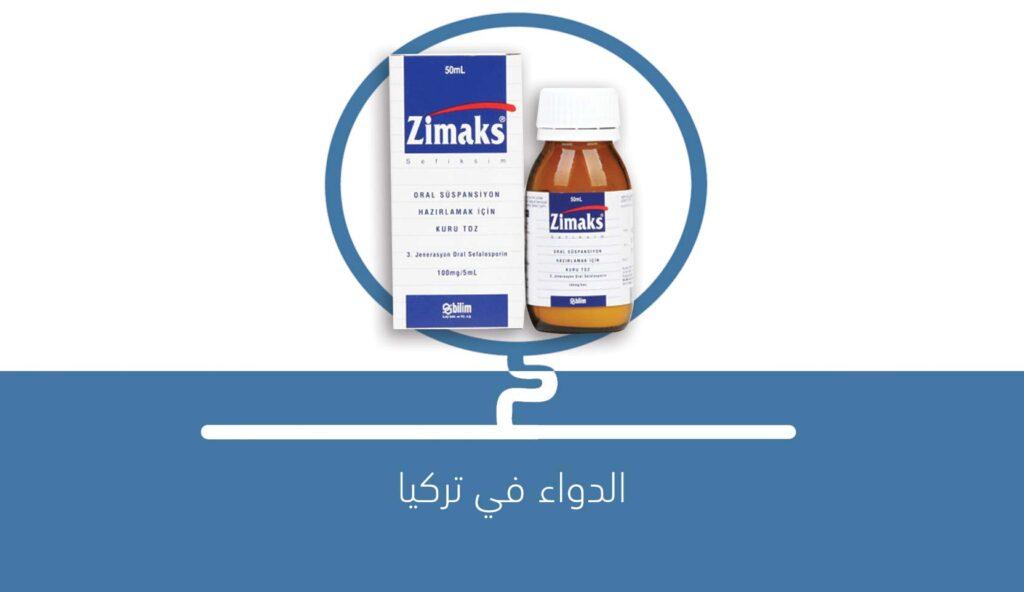 كل ما تريد معرفته عن دواء Zimaks زيماكس الدواء في تركيا